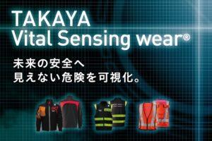 TAKAYA Vaital Sensing Wear  未来の安全へ 見えない危険を可視化。