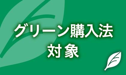 グリーン購入法対象