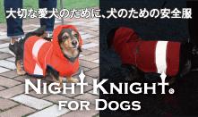 大切な愛犬のために、犬のための安全服